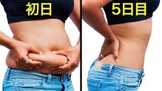 【減量】ダイエットもエクササイズもなしで1週間でお腹をへこませた方法とは!?