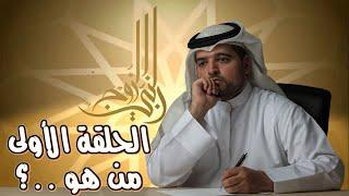 "Download النبي الزوج - الحلقة 01- من هو ؟ AlNabiAlZawj ""Prophet Mohammed PBUH as a husband"" Ep 01 .."