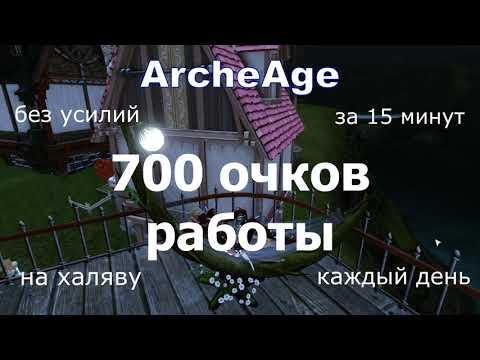 ArcheAge.  Бесплатно 700 очков работы, каждый день, за 15 минут