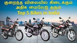 குறைந்த விலையில் கிடைக்கும் அதிக மைலேஜ் தரும் TOP 5 BIKES IN INDIA | Top 5 Mileage Bikes in India