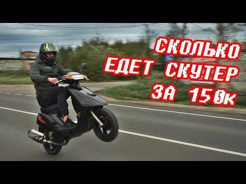 Сколько едет скутер ЗА 150 ТЫСЯЧ Yamaha JOG на тюнинге