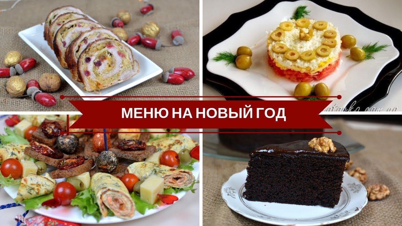Новогодний стол видео рецепты