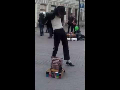 Арбатский Майкл Джексон