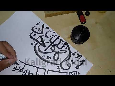Kaligrafi Qul Huwallahu Ahad Cikimm Com