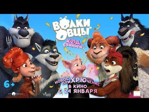 Волки и Овцы: Ход свиньёй — Русский трейлер (2019)