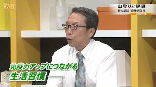 山登りと健康 齋藤病院長