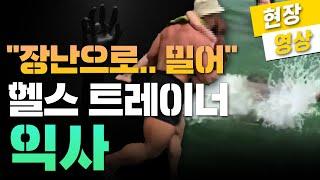 [현장영상] 장난으로 …