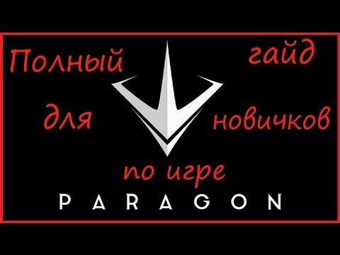 видео: paragon - полный гайд для новичков + тайминги, gameplay