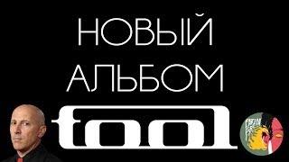 Baixar Новый альбом Tool [Факты и мемы]