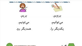 Learn to Speak Persian FAST: For Intermediate - Lesson 1 - Invitation - Part 2