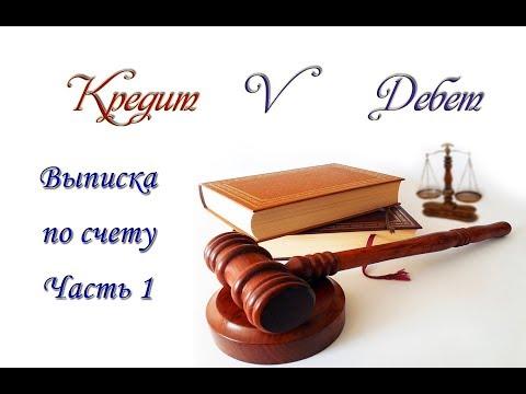 Выписка по счету. Суд по кредиту. Часть 1. Кредит V Дебет.