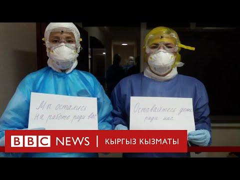 Би-Би-Си ТВ жаңылыктары (06.04.20) - BBC Kyrgyz