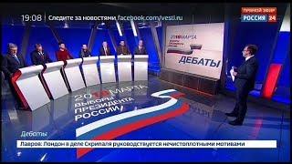 Дебаты 2018 на России 24 (15.03.2018, 19:05)