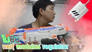เนิร์ฟบ้าโม : Nerf Regulator Mod ดูสิว่าแรงขนาดไหน