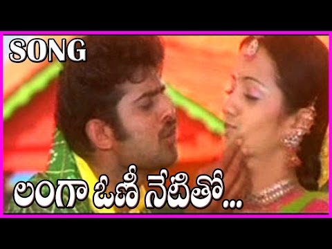 Langa Voni Netitho Song || Varsham Telugu Video Songs - Prabhas,Trisha