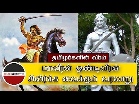 ஒண்டிவீரனின் வீர வரலாறு | Ondiveeran | Tamilar History 20 | BioScope