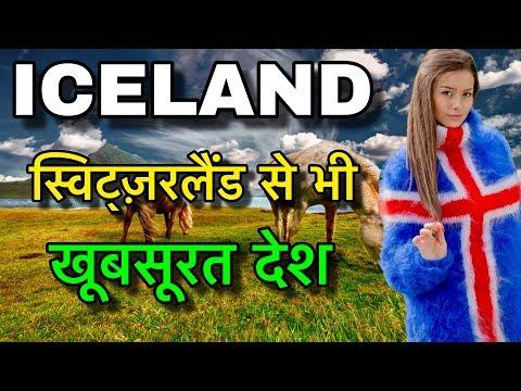 ICELAND FACTS IN HINDI || आइस्लेंड देश की जानकारी || ICELAND COUNTRY