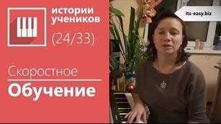 Лучшие уроки на Фортепиано и Синтезаторе для начинающих отзывы учеников (Ирина Боревич)