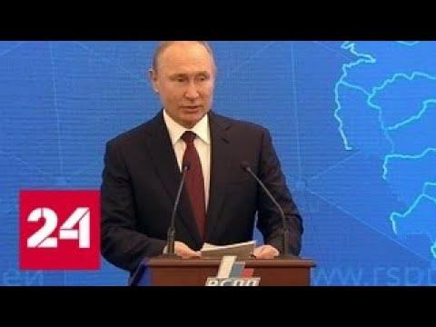 Путин рассчитывает на партнерство с бизнесом в реализации нацпроектов - Россия 24