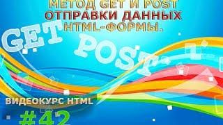 Метод GET и POST отправки данных HTML-формы. #42