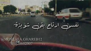 يا ايام حسى بيا نفسى ارتاح بقى شويه / احمد سعد حالات واتس  ٢٠٢٠