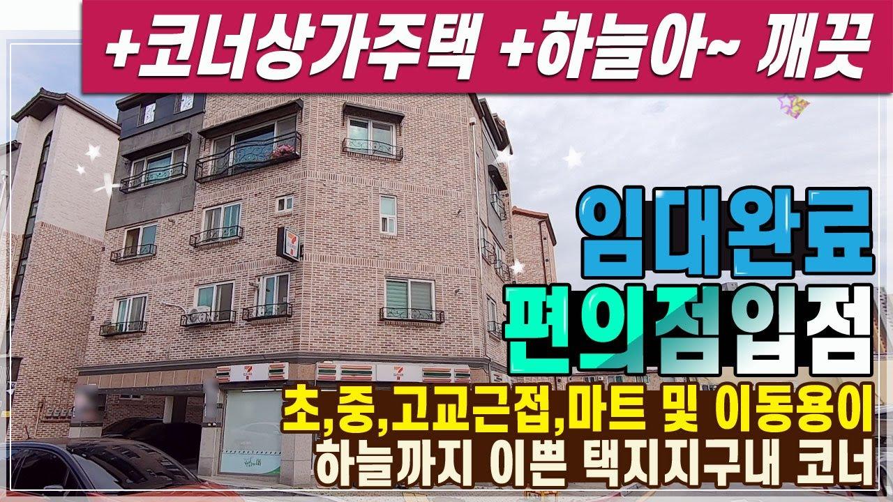 코너상가주택매매 택지지구내 임대완결된 살기좋은 지역 청주상가주택 부동산매매 용정동매물 - 살펴보았어요