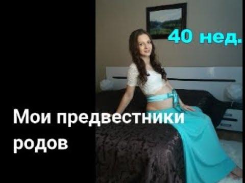 Предвестники родов//Моя 40 неделька беременности