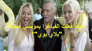هيو هيفنر مؤسس مجلة بلاي بوى Hugh Hefner & Playboy Magazine