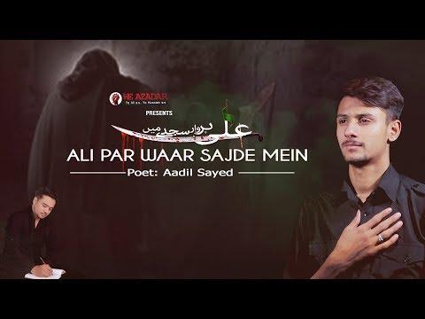 21 Ramzan Noha 2019 | Ali Par Waar Sajde Mein | Ali Akbar Ali | New Mola Ali Noha 2019