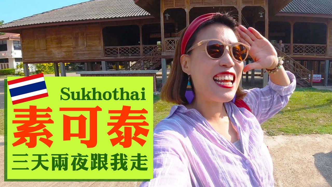 除了水燈節還有哪些好玩?素可泰三天兩夜跟我走!Sukhothai Travel Vlog (中文字幕)