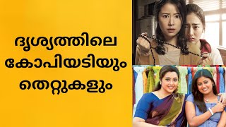 Loopholes In Drishyam   Similarites The Devotion of Suspect X   Perfect Number   Japanese   Korean