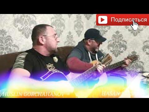 """Хасан Мусаев Хусейн Горчаханов """" Тамара"""""""