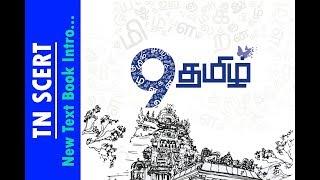 1St Std Tamil Subject | Asdela