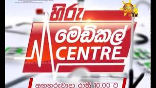 Hiru Medical Centre - Trailer 01 | Cancer Thumbnail