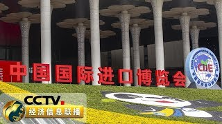 《经济信息联播》 20191029| CCTV财经