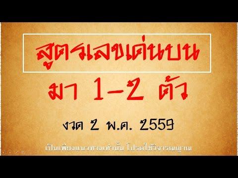 จับตาสูตรเลขเด่นบน ชนสูตร อาจารย์กริช ติดเลขนายก งวด 2 พ.ค. 2559