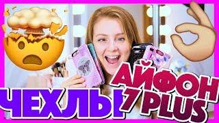 МОЯ КОЛЛЕКЦИЯ ЧЕХЛОВ НА IPHONE 7 PLUS | MAKEUPKATY