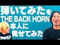 THE BACK HORN/岡峰光舟『コバルトブルー』弾いてみたを本人に見せてみた【ベース弾いてみたを本人に見せてみたシリーズ#17】japanese castle