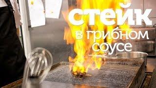 Стейк в грибном соусе / рецепт стейка из говядины / как приготовить вкусный стейк [Patee. Рецепты]