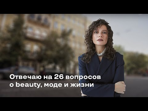 26 вопросов о Маргарите Мурадовой о моде, beauty и жизни! - Видео онлайн