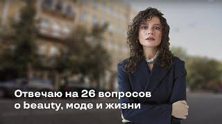 26 вопросов о Маргарите Мурадовой о моде Beauty и жизни