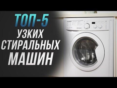 Узкие стиральные машины: 5 лучших моделей