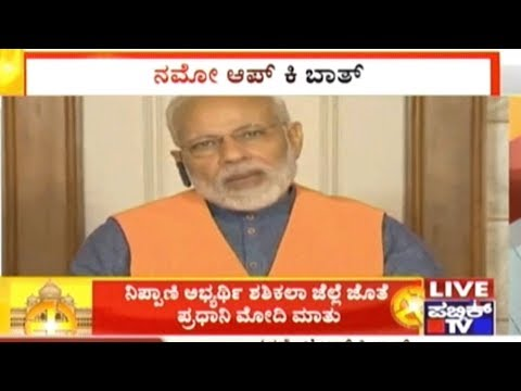 PM Narendra Modi Interacts With Karnataka BJP Candidates Via