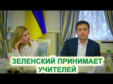 Встреча Владимира Зеленского и его супруги  с Учителями в День учителя