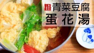 家常的湯:青菜豆腐蛋花湯。越是平凡的菜,越是百吃不膩~Vegetable with Egg Soup  [Eng Sub]