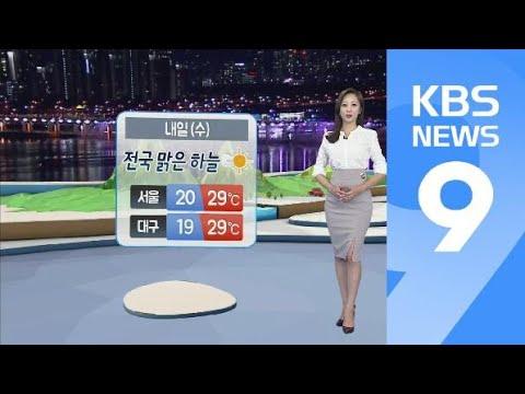 [날씨] 내일과 모레 맑은 날씨 계속, 금요일 다시 비 / KBS뉴스(News)