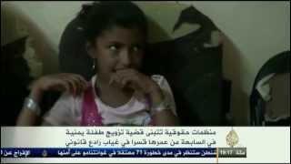 اصغر زوجة في العالم  بعمر 7 سنوات فقط