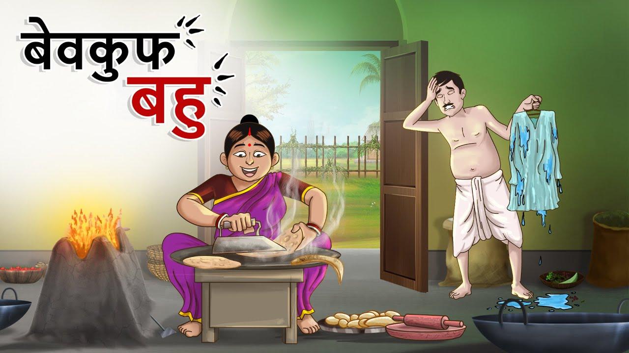 बेवकुफ बहु , Bewakoof Bahu  - BEST HINDI STORY, Nayi Hindi KAHANI Kahaniyan | Ssoftoons Hindi