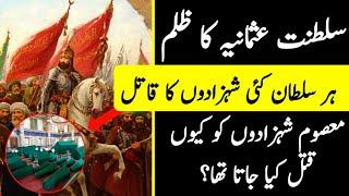 Diriliş Ertuğrul | Why Did The Ottoman Empire Kings Killed Their Brothers? | Real Islamic History