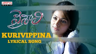 Kurivippina Full Song With Lyrics Vaishali Songs Aadhi Sindhu Menon Thaman Youtube